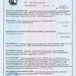 Фото 68: Сертификат продукции фирмы Грес