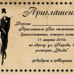 Фото 10: Приглашение и текст