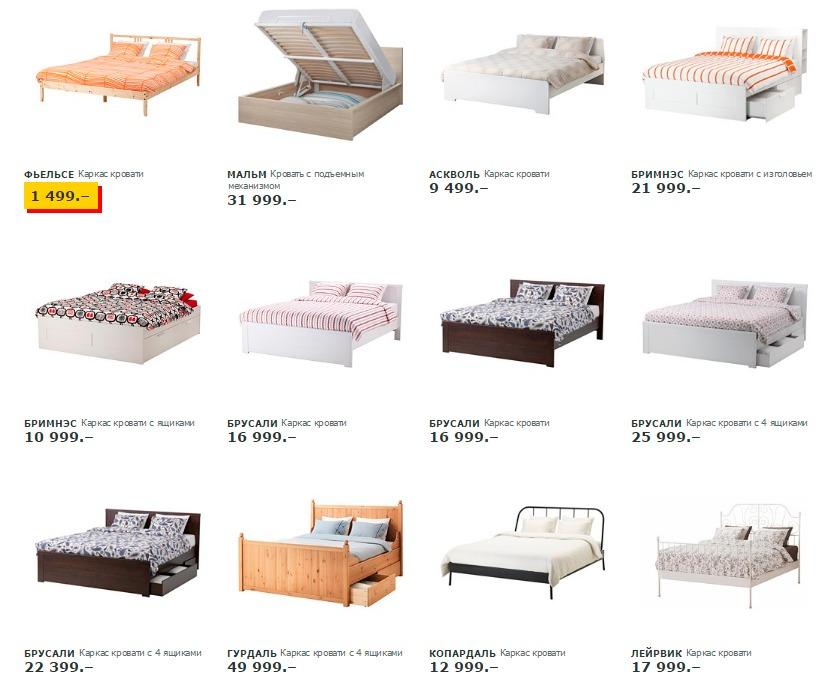 Двуспальные кровати Икеа