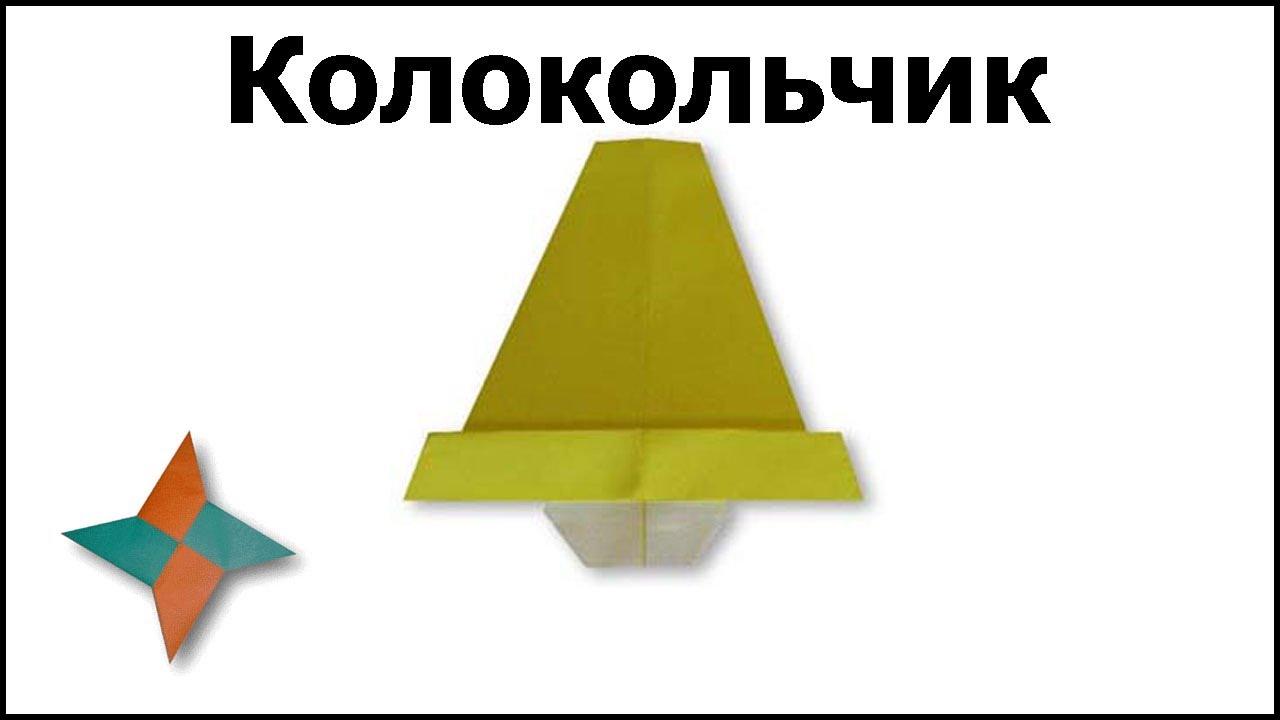 Фото 25: Колокольчик из оригами
