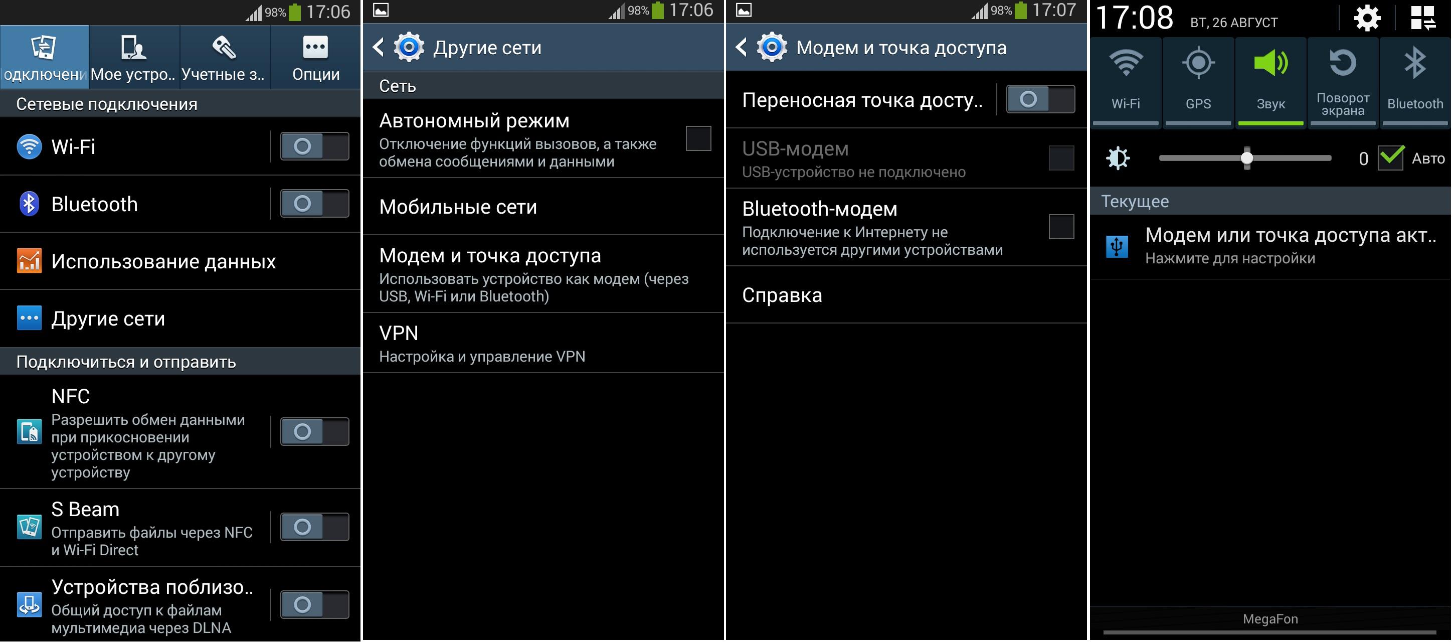 Фото 7: Подключение wi-fi на андроид