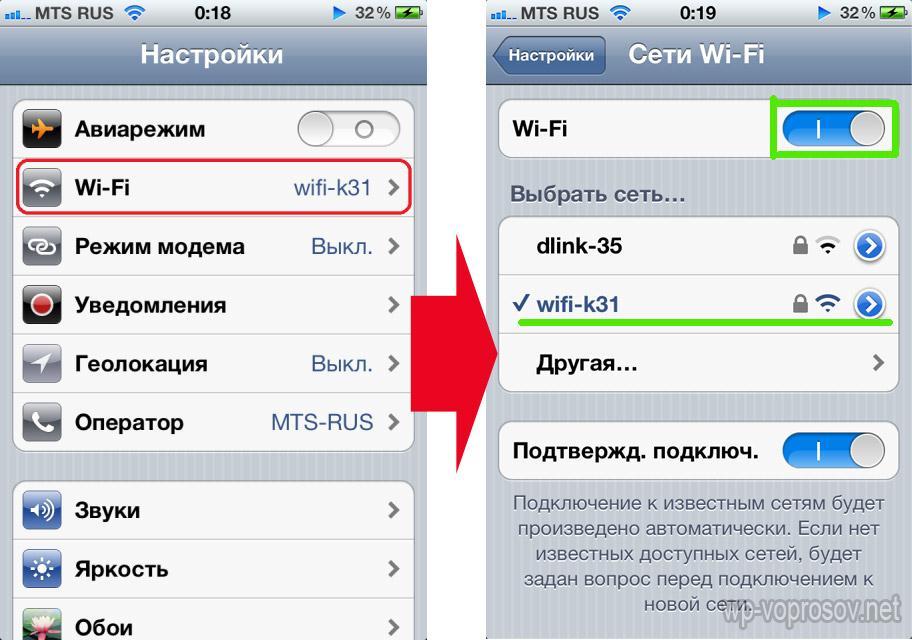 Фото 13: Подключение интернета на iphone