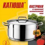 "Фото 52: Набор кастрюль ""Катюша"" от ТД ""Катюша"""
