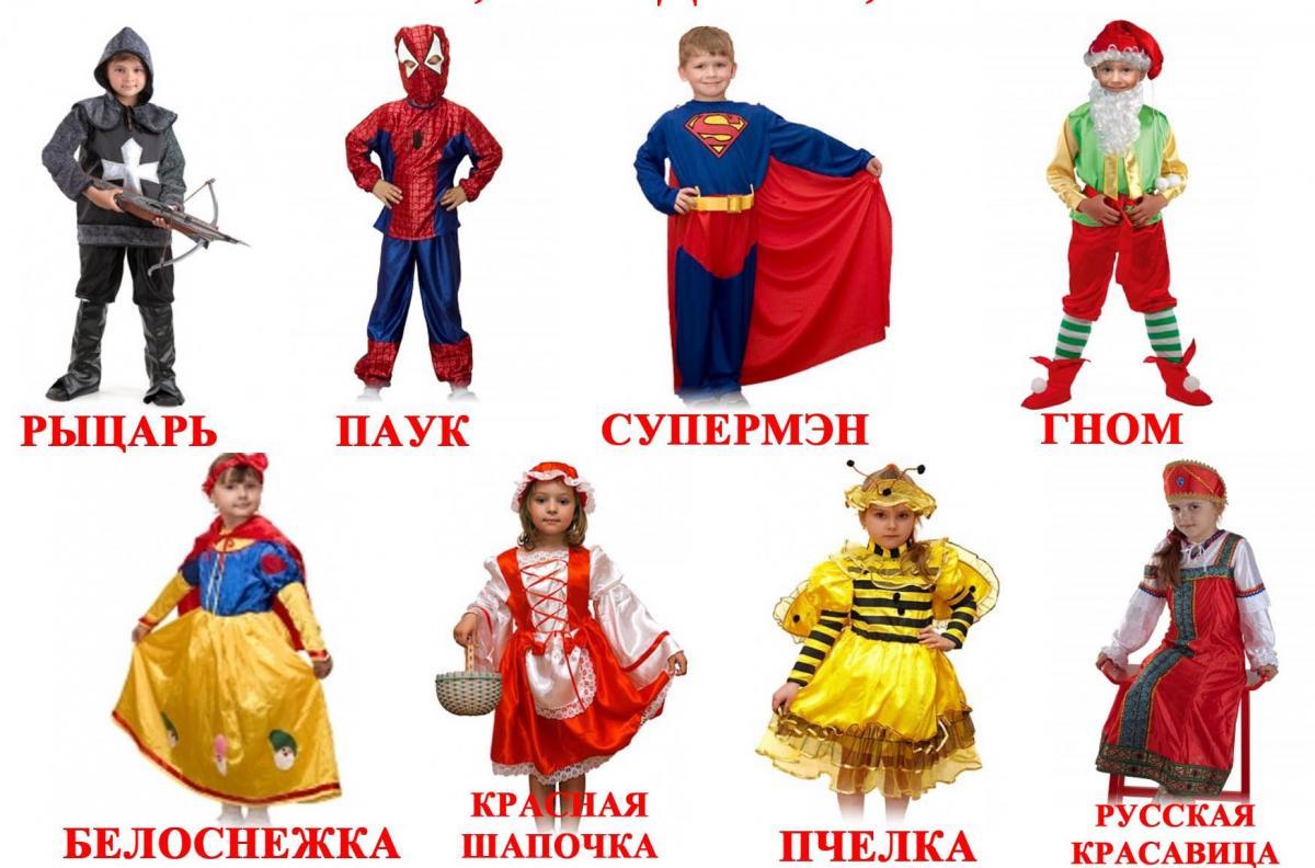 Разновидности новогодних костюмов для мальчиков и девочек