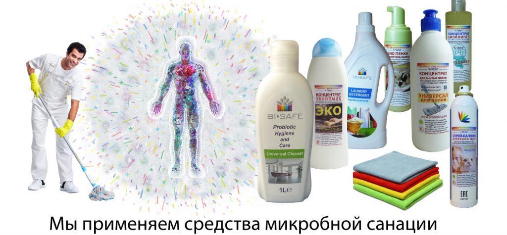 Энзимы для чистки мебели