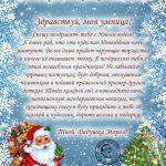 Фото 21: Слова письма от Дедушки Мороза