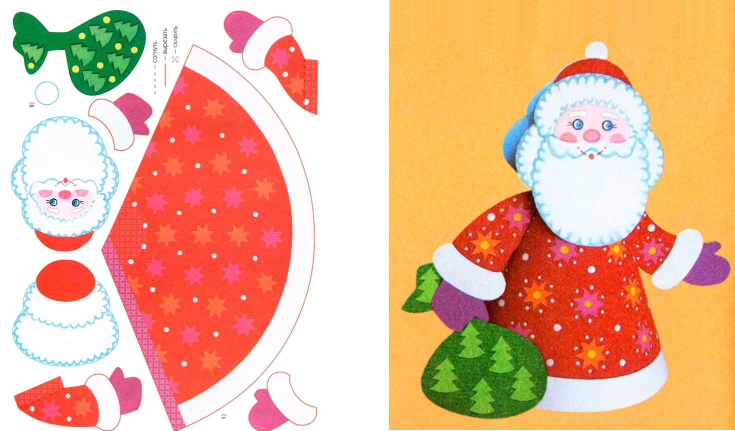 Шаблон Деда Мороза из бумаги
