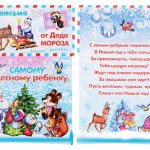 Фото 22: Заготовка письма от Дедушки Мороза