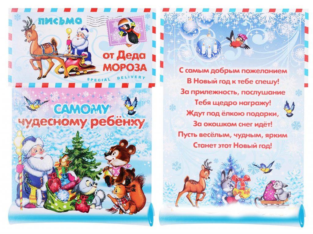 Поздравления деда мороза в стихах для детей