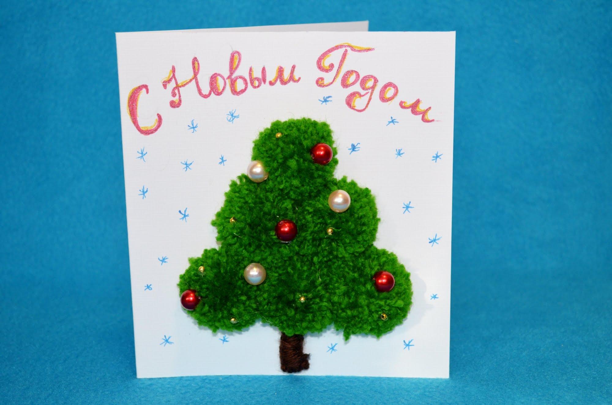 Новогодняя открытка с елочкой из помпонов своими руками