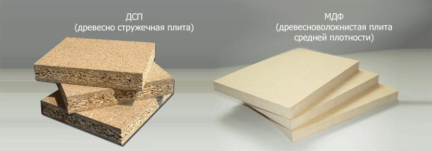 ДСП и МДФ