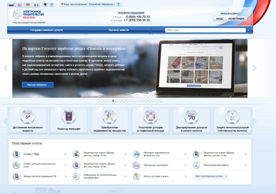 Сайт предлагает множество услуг, в том числе и оплату ЖКХ