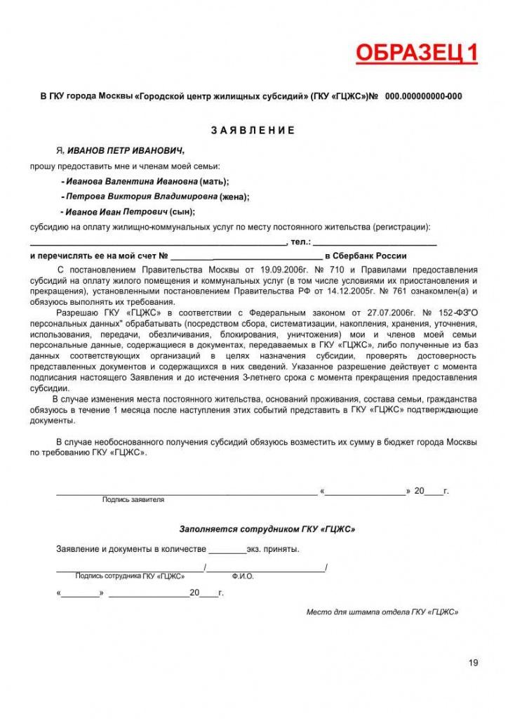 Образец заявления для получения субсидий на оплату ЖКХ