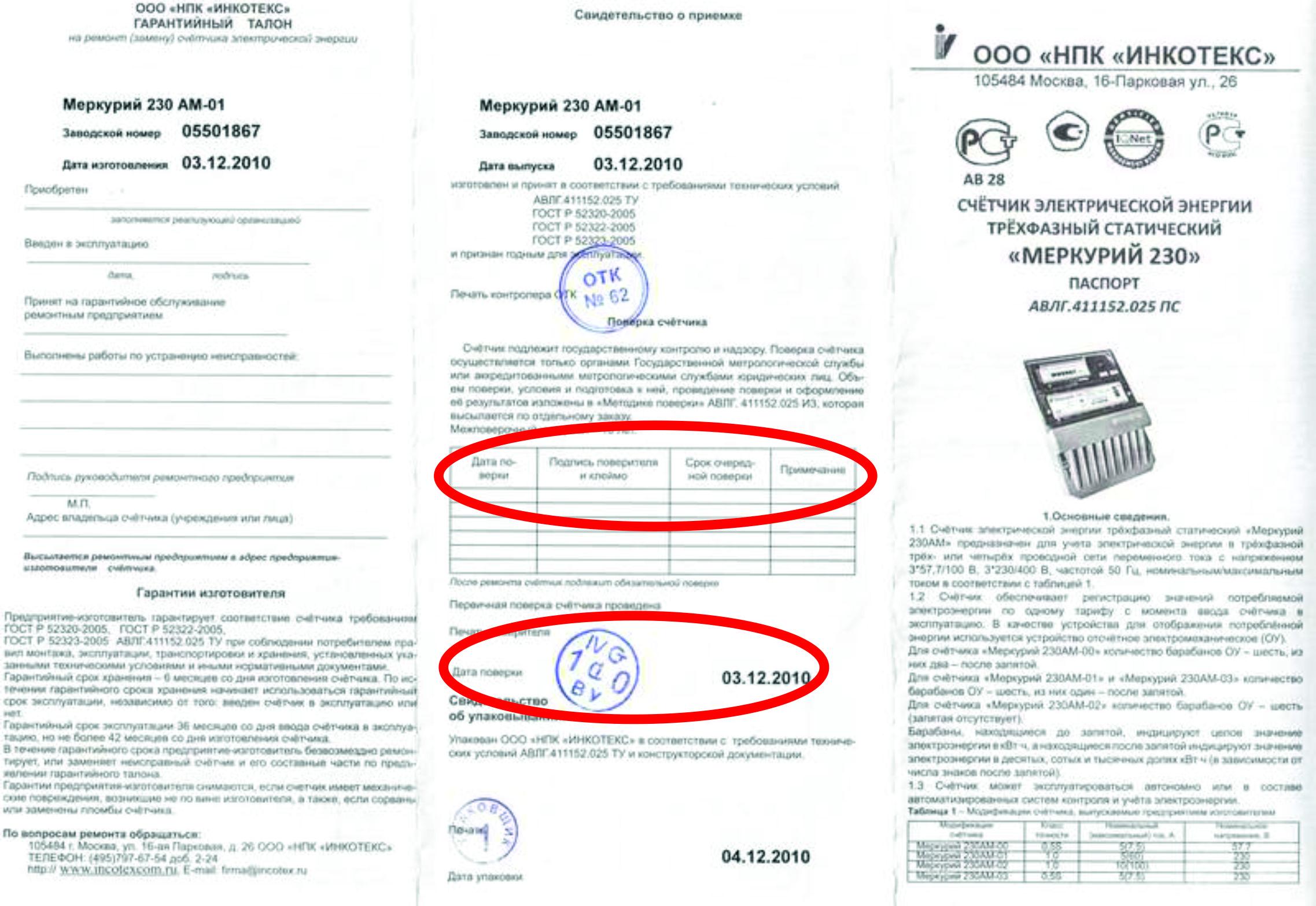 Все данные о проверке должны быть записаны в паспорте