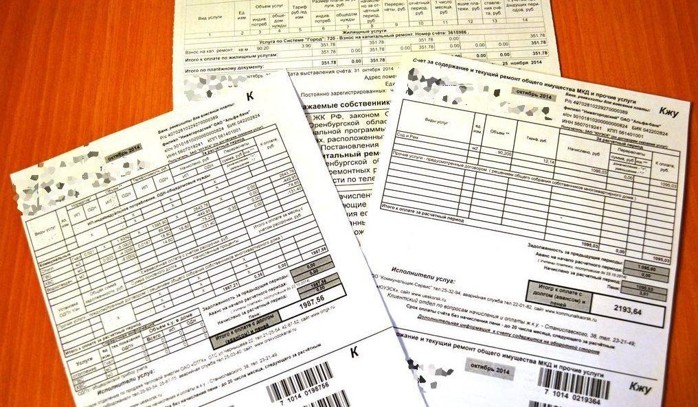 Проверяйте квитанции на отсутствие долгов
