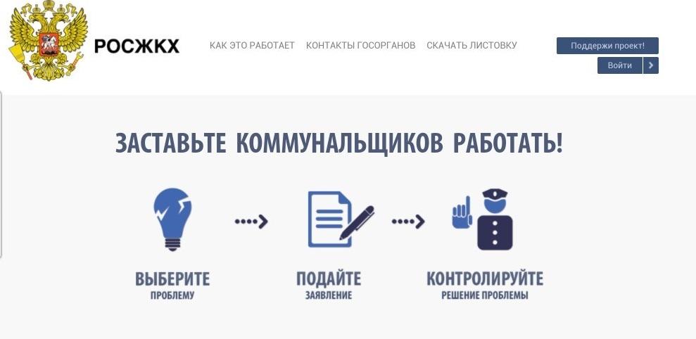 Сайт РосЖКХ