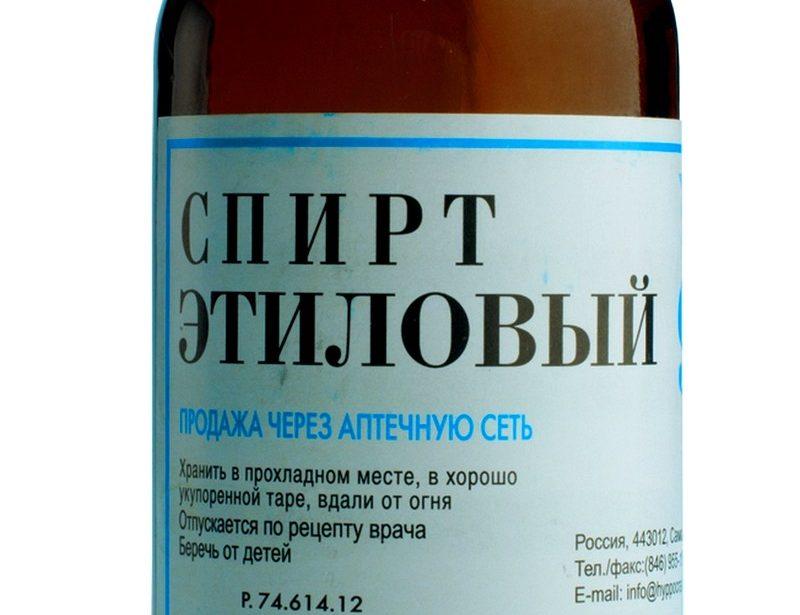 medicinskiy_spirt