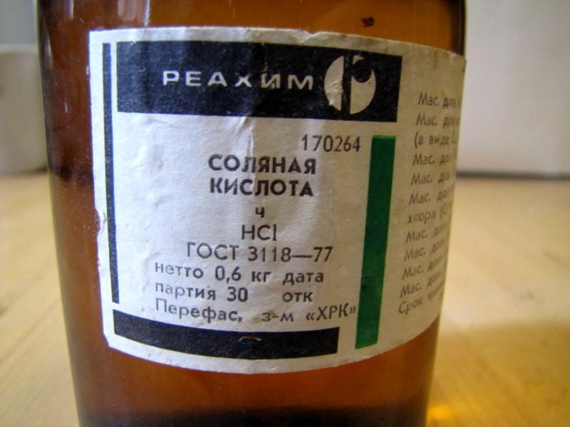 solyanaya_kislota