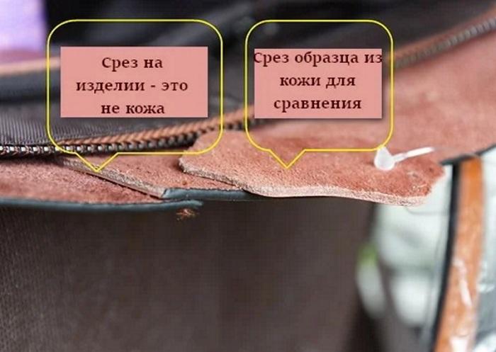 Срез натуральной кожи и кожзама
