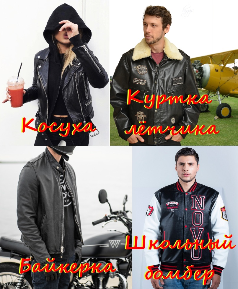 Основные типы кожаных курток