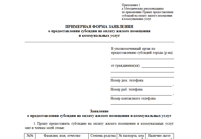Форма заявления для предоставления субсидии на оплату коммунальных услуг
