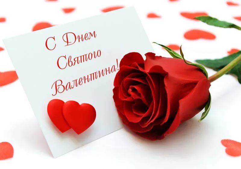 С днём валентина