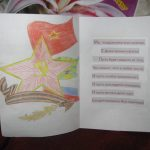 Фото 38: Нарисовать открытку на 23 февраля