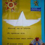 Фото 52: Открытка со стихами с Днем защитника отечества с аппликацией