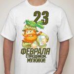 Фото 35: подарки футболки на 23 февраля для мужчин