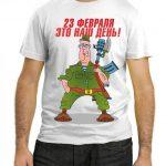 Фото 39: Заказать футболки на 23 февраля