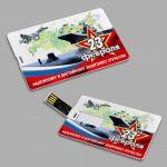 Фото 32: Подарить флешки открытки на 23 февраля коллегам