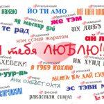 Фото 85: Признания на разных языках