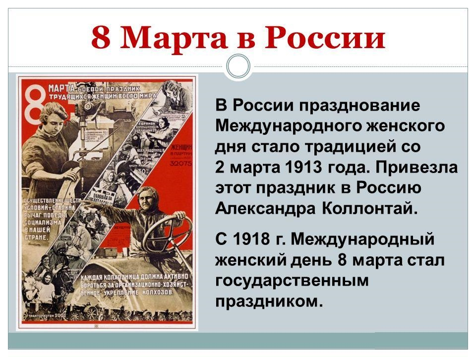 8 Марта женский день в России