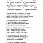 """Фото 21: Скачать аккорды военной песни """"Обычный автобус"""""""