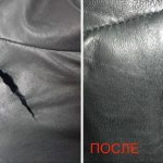 Фото 17: Ремонт дырки на кожаной куртке До и После