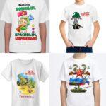Фото 100: Заказать футболки для мальчиков на 23 февраля