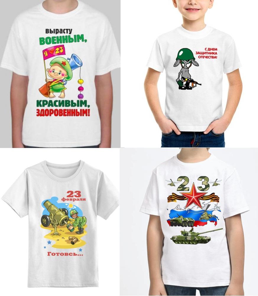 Заказать футболки для мальчиков на 23 февраля