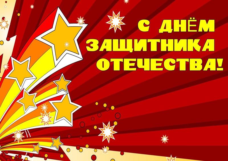 Поздравление с 23 февраля своими руками