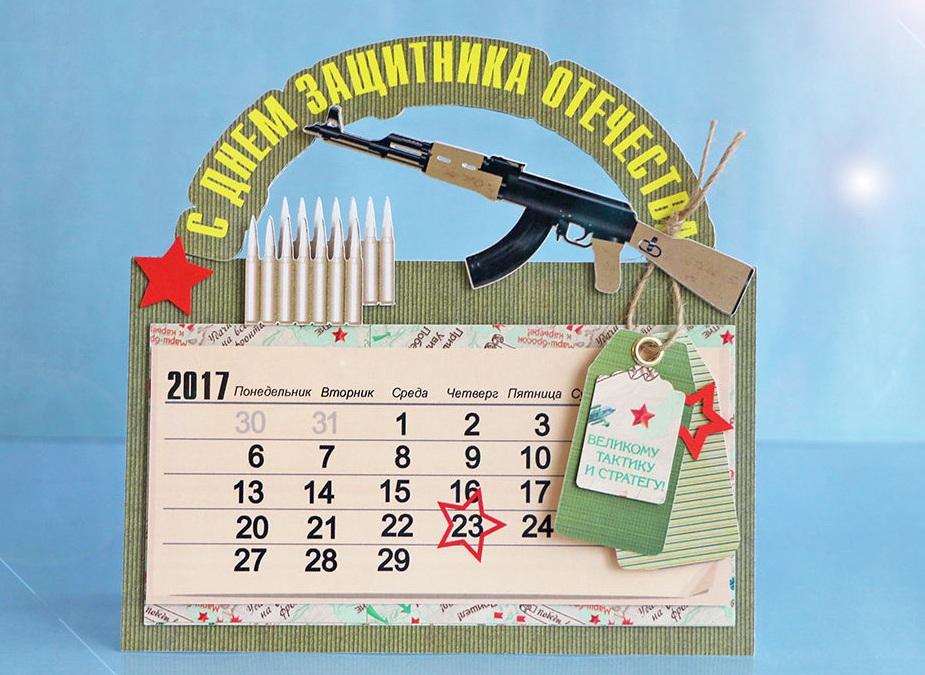 Сувенир подарочный календарь на 23 февраля для мужчин