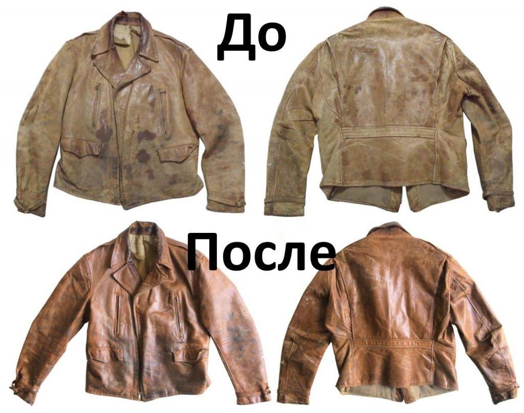 Старая коричневая куртка До и После покраски