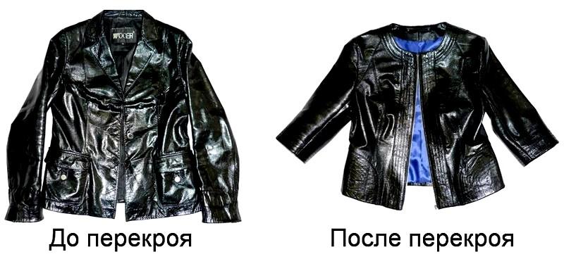 Перекрой кожаной куртки из пиджака