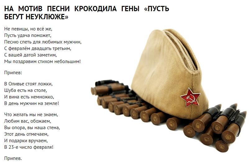 """Скачать текст песни–переделки """"Пусть бегут неуклюже"""" на 23 февраля"""
