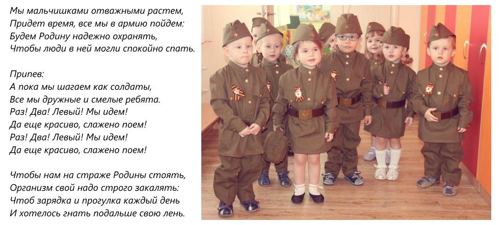 Текст песни Мы шагаем как солдаты