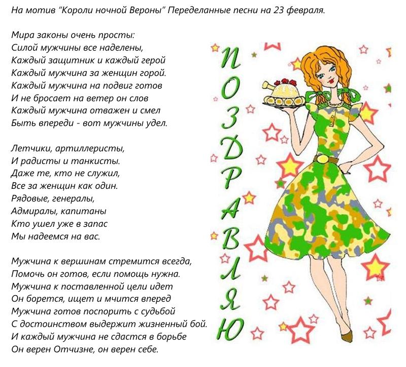 """Переделанная песня на 23 февраля на мотив """"Короли ночной Вероны"""" на 23 февраля"""