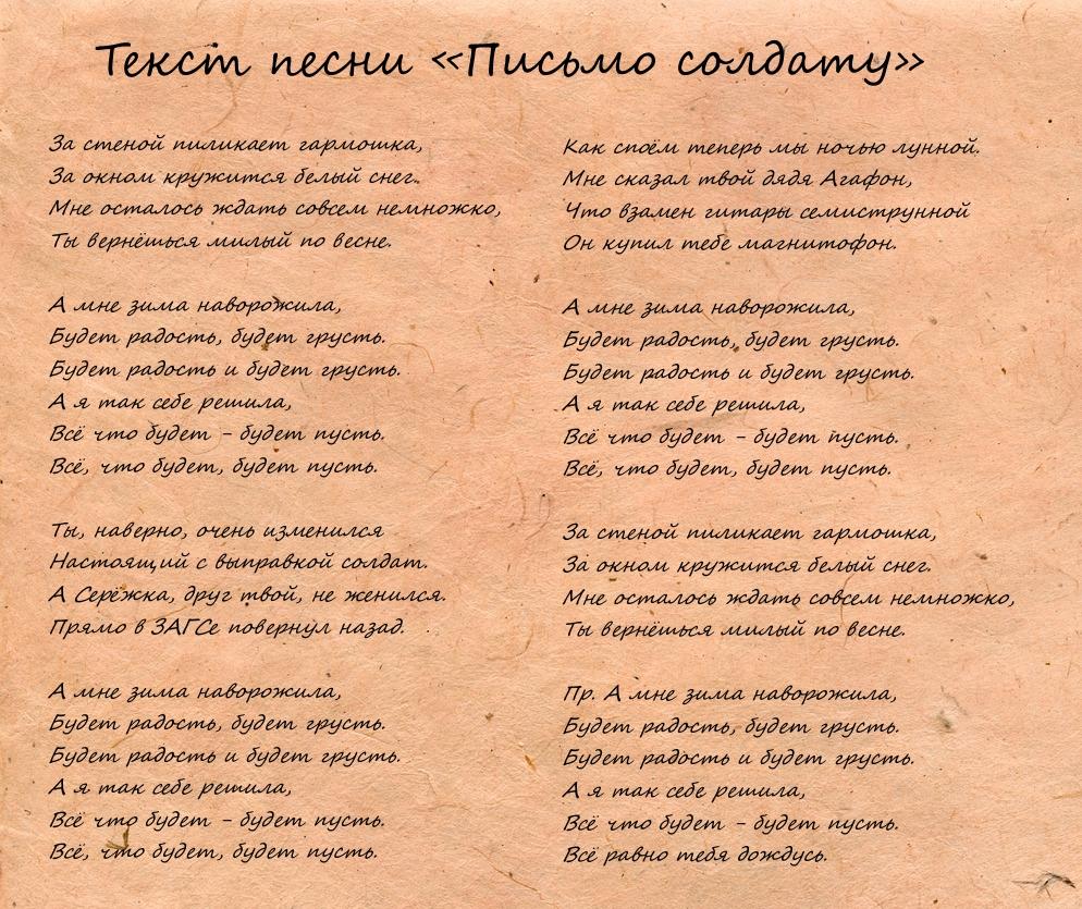 """Скачать текст песни """"Письмо солдату"""""""