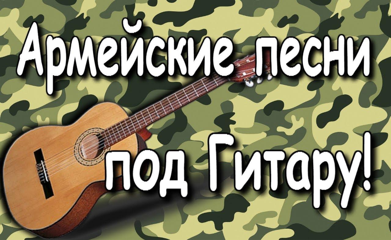 Петь армейские песни под гитару