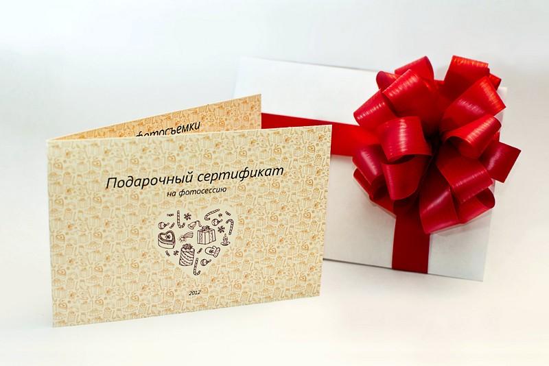 Подарочный сертификат в подарок
