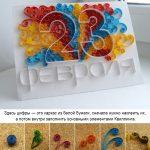 Фото 56: Как изготовить открытку в технике квиллинг на 23 февраля