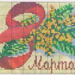 Фото 116: Схема вышивки на 8 марта с мимозой