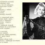 Фото 2: Текст военной песни Синий платочек